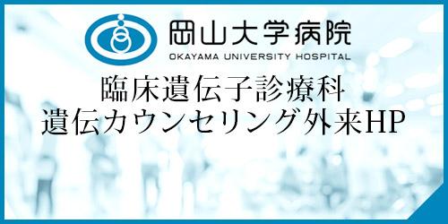 岡山大学病院臨床遺伝子診療科遺伝カウンセリング外来HP