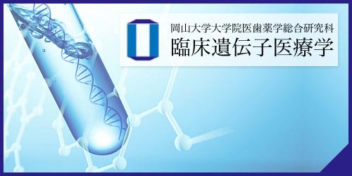 岡山大学大学院医歯薬学総合研究科臨床遺伝子医療学のWebサイト