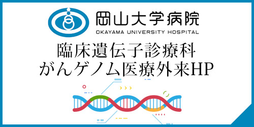 岡山大学病院臨床遺伝子診療科がんゲノム医療外来HP