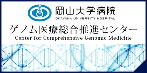 岡山大学病院ゲノム医療総合推進センター